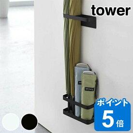 傘立て マグネット 壁面 アンブレラスタンド タワー tower ( 傘 スタンド 玄関 収納 コンパクト スリム 山崎実業 ドア おしゃれ マグネットタイプ 傘たて かさたて アンブレラホルダー )