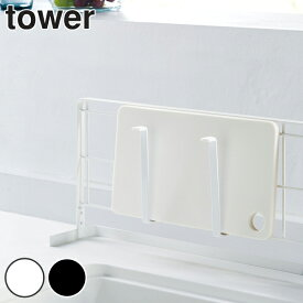 まな板ラック キッチン自立式メッシュパネル用 まな板ハンガー 山崎実業 tower タワー 4197 4198 ( まな板スタンド まな板立て まな板置き 鍋蓋スタンド タブレットスタンド 自立式パネル オプションパーツ キッチン収納 )