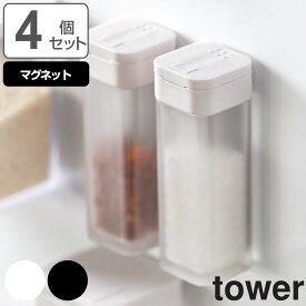 調味料入れ マグネットスパイスボトル タワー tower 山崎実業 4個セット ( スパイスボトル 調味料ボトル 調味料入れ )