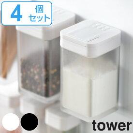 調味料入れ マグネット小麦粉&スパイスボトル タワー tower 山崎実業 4個セット ( スパイスボトル 調味料ボトル 調味料入れ )