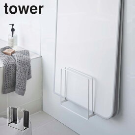 風呂ふたスタンド 乾きやすいマグネット タワー tower ( 送料無料 風呂ふた 風呂蓋 風呂フタ ホルダー 風呂蓋ラック バスルーム 収納 スタンド 風呂蓋スタンド マグネット 磁石 強力マグネット 折りたたみ 巻きフタ シャッター式 )