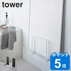 風呂蓋スタンド 乾きやすいマグネット タワー tower バスルーム ( 風呂フタ ホルダー 風呂蓋ラック スタンド マグネット 磁石 強力マグネット 折りたたみ 巻きフタ シャッター式 ふろふたス