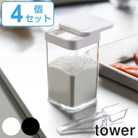 調味料入れ 小麦粉&スパイスボトル タワー tower 山崎実業 4個セット 小さじスプーン付き ( スパイスボトル 調味料ボトル 調味料容器 )
