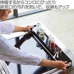 排気口カバー伸縮式調味料が置ける棚付きtowerタワー山崎実業34453446