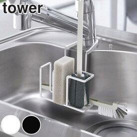 スポンジホルダー 蛇口にかける スポンジ&ブラシホルダー tower タワー 山崎実業 ( スポンジラック スポンジ入れ スポンジ置き スポンジ収納 ボトルブラシ シンクラック シンク 蛇口 挟む 収納 水切り おしゃれ 5080 5081 )