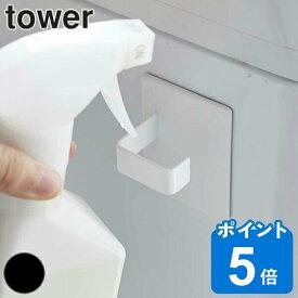 スプレーフック 2個組 マグネットフック マグネット タワー tower フック ( スプレーボトル 収納 フック 磁石 スプレー 引っ掛け フック収納 磁着 ハンガー 掃除道具 冷蔵庫 おしゃれ シンプル 2個 )