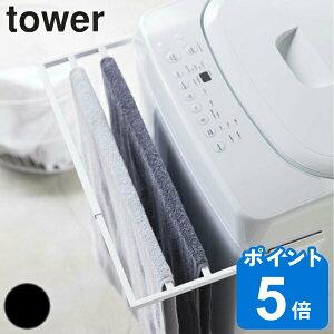 バスタオルハンガー 伸縮バスタオルハンガー マグネット タワー tower 洗濯機 ( 送料無料 洗濯機ラック 洗面所 ハンガー タオル 磁石 伸縮 バスタオル掛け タオル掛け 収納 磁着 ランドリー