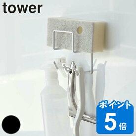 バス収納 マグネットツールホルダー タワー tower バスルーム 浴室収納 ( 掃除道具 収納 浴室 ホルダー ツールホルダー スチール 磁石 マグネット クリーニングツール スポンジ フック 壁 壁面 )