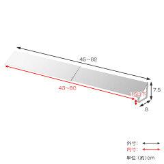 排気口カバー伸縮式幅43cm〜80cmtowerタワー山崎実業24542455