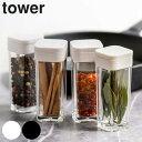 調味料入れ スパイスボトル タワー tower 山崎実業 ( 調味料ボトル 調味料容器 調味料ケース 調味料 保存 調味料スト…