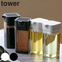 調味料入れ 醤油差し プッシュ式 タワー tower 山崎実業 ( 醤油さし しょうゆ差し 調味料ボトル しょう油入れ 調味料…