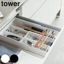 カトラリートレー 伸縮&スライド式 タワー tower 山崎実業 ( 送料無料 キッチン収納 引き出し収納 カトラリーケース…