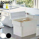 米びつ シンク下米びつ 密閉 タワー tower 5kg 計量カップ付き ( ライスボックス 米櫃 ライスストッカー こめび…
