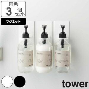 マグネットディスペンサーホルダー タワー tower バスルーム ( 送料無料 ディスペンサー ボトル ホルダー マグネット セット 同色3個 磁石 強力マグネット 浴室 壁 壁面 収納 シャンプーボト