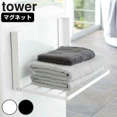 洗濯機横マグネット折り畳み棚タワーtowerマグネット洗濯機山崎実業