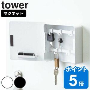 キーフック マグネット 2段 タワー tower ( 磁石 鍵掛け 鍵収納 鍵置き 玄関収納 ドア 扉 戸 置き場所 収納 はんこ ハンコ ホルダー おしゃれ )