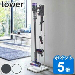 コードレスクリーナースタンド 掃除機 スタンド ダイソン 収納 タワー tower ( 送料無料 スティッククリーナー 掃除機立て コードレス 山崎実業 おしゃれ コンパクト スリム シンプル スタイ