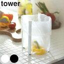 ポリ袋エコホルダー 三角コーナー ゴミ箱 tower タワー 山崎実業 ( ポリ袋ホルダー ボトルスタンド コップスタンド …