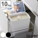 密閉米びつ タワー tower 10kg 計量カップ付き 山崎実業 米びつ 密閉 ( 送料無料 ライスボックス 米櫃 こめびつ スリ…