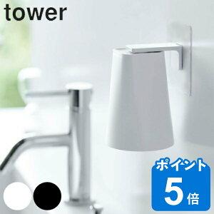 フィルムフックマグネットタンブラー タワー tower 山崎実業 コップ タンブラー マグネット ( 吸着シート 収納 磁石 うがいコップ 歯みがきコップ 風呂 洗面所 壁面 傷つけない 貼れる はが