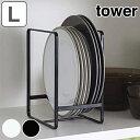 ディッシュラック 食器ラック L タワー tower ( 食器 収納 ラック 食器立て 食器棚収納 皿 皿立て 整理 スタン…
