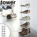 シューズスタンド タワー tower ( 省スペース シューズラック 靴箱 靴収納 シューズボックス くつ スタンド スタ…