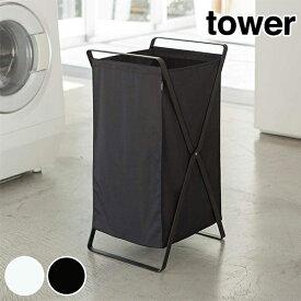 ランドリーバスケット タワー tower ( 送料無料 洗濯カゴ ランドリーラック ランドリーボックス 洗濯物入れ 洗濯物 脱衣カゴ 脱衣籠 収納バスケット 折りたたみ )