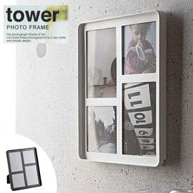 フォトフレーム タワー tower 4連 ( フォトスタンド 写真立て 壁掛け スタイリッシュ シンプル 4連 4枚 金属製フレーム スチール 山崎実業 )