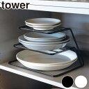 食器ラック ディッシュストレージ 3段 タワー tower ( 食器 収納 ラック ディッシュラック 食器立て 食器棚収納 …