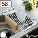 水切り 折り畳み水切りラック L タワー tower ( 水切りトレー ディッシュラック キッチン シンク上 調理台 伸…