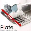 水切り 折り畳み水切りラック L プレート Plate ( 水切りトレー ディッシュラック シンク上 整理 調理台 伸縮 …