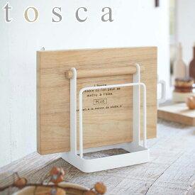 まな板スタンド トスカ tosca キッチンツール スチール製 ( まな板ラック まな板立て キッチン収納 キッチン用品 まな板置き 山崎実業 )