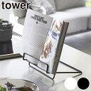 ブックスタンド レシピスタンド タワー tower タブレットスタンド スチール製 ( 本立て タブレット立て レシピ…
