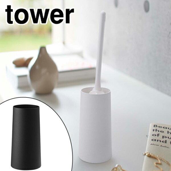 ハンディワイパースタンド タワー tower ( ハンディワイパー 収納 スタンド 山崎実業 掃除用具 )