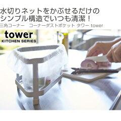 三角コーナーコーナーダストポケットタワーtowerシンクコーナー用スチール製