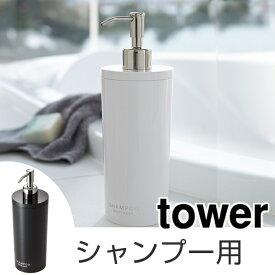 ツーウェイディスペンサー タワー tower ラウンド シャンプー ( ディスペンサー ボトル 詰め替え容器 おしゃれ ソープ そのまま シャンプーディスペンサー ソープボトル ソープディスペンサー )