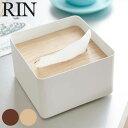 ティッシュケース リン rin S ( ティッシュボックス ティッシュカバー ティッシュペーパーケース ティッシュボックスケース 収納 木製 山崎実業 )
