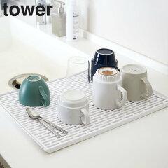 水切りトレーグラス&マグスタンドワイドタワーtowerホワイト