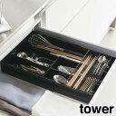 カトラリートレー 伸縮&スライド式 タワー tower ブラック ( カトラリートレイ キッチン収納 カトラリー収納 キ…