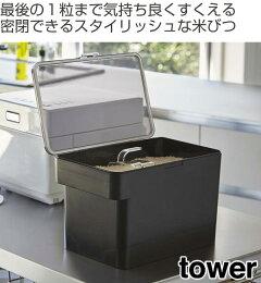 米びつシンク下米びつ密閉タワーtower5kg計量カップ付き