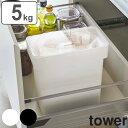 米びつ 密閉 袋ごと米びつ タワー tower 5kg 計量カップ付き ( ライスボックス 米櫃 ライスストッカー こめびつ…