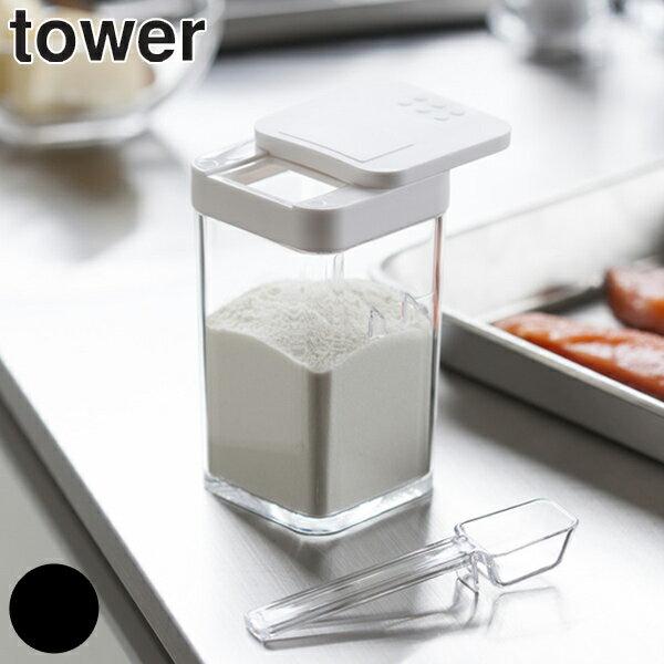 スパイスボトル 小麦粉&スパイスボトル タワー tower ホワイト 小さじスプーン付き ( 調味料ボトル スパイスケース 調味料保存容器 調味料入れ スパイス保存容器 プラスチック製 プラスチック保存容器 山崎実業 )