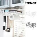収納ラック 多機能収納 タワー tower 戸棚下 フック付き 小物収納 ( キッチン 収納 戸棚下収納 吊戸棚 キッチ…