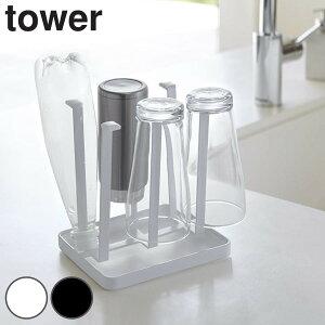 グラススタンド コップスタンド タワー tower スリム 水切りラック ( 水切りスタンド コップ グラス スタンド 卓上スタンド キッチンスタンド 水切りラック 卓上 収納 キッチン スタン