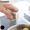 調味料入れ スパイスボトル tower タワー ( 調味料 収納 保存 ボトル 容器 調味料容器 調味料入れ 山崎実業 )