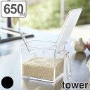 調味料ストッカー タワー tower L 650ml ( 保存容器 調味料入れ 調味料容器 調味料ケース 調味料ポット スパイス…