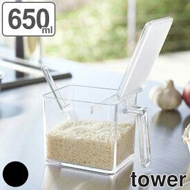 調味料ストッカー タワー tower L 650ml ( 保存容器 調味料入れ 調味料容器 調味料ケース 調味料ポット スパイス容器 調味料 スパイス 容器 山崎実業 )