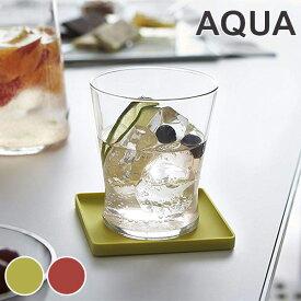 コースター シリコン製 立体コースター 角型 AQUA アクア ( シリコンコースター キッチン雑貨 シリコン 立体型コースター キッチン用品 おしゃれ 山崎実業 )