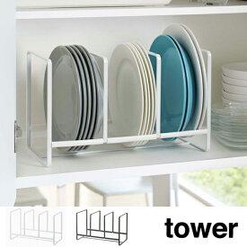 ディッシュラック 食器ラック L タワー tower ( 食器 収納 ラック 食器立て 食器棚収納 皿 皿立て 整理 スタンド キッチン収納 山崎実業 )