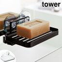 ソープディッシュ 石鹸置き 石けん置き 吸盤ソープトレイ タワー tower ( 石鹸皿 石けん皿 洗面用品 石鹸ホルダ…